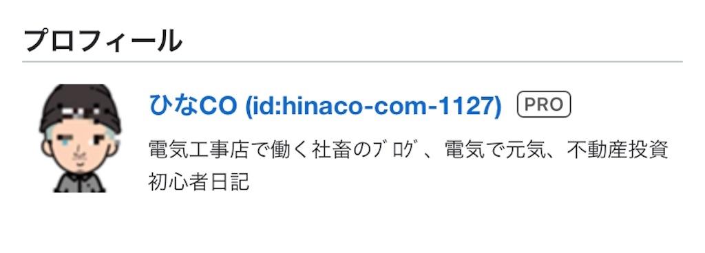 f:id:hinaco-com-1127:20190202151551j:image