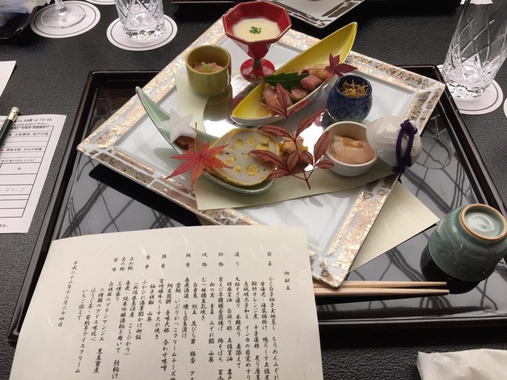 f:id:hinako_ys:20161225212408j:plain