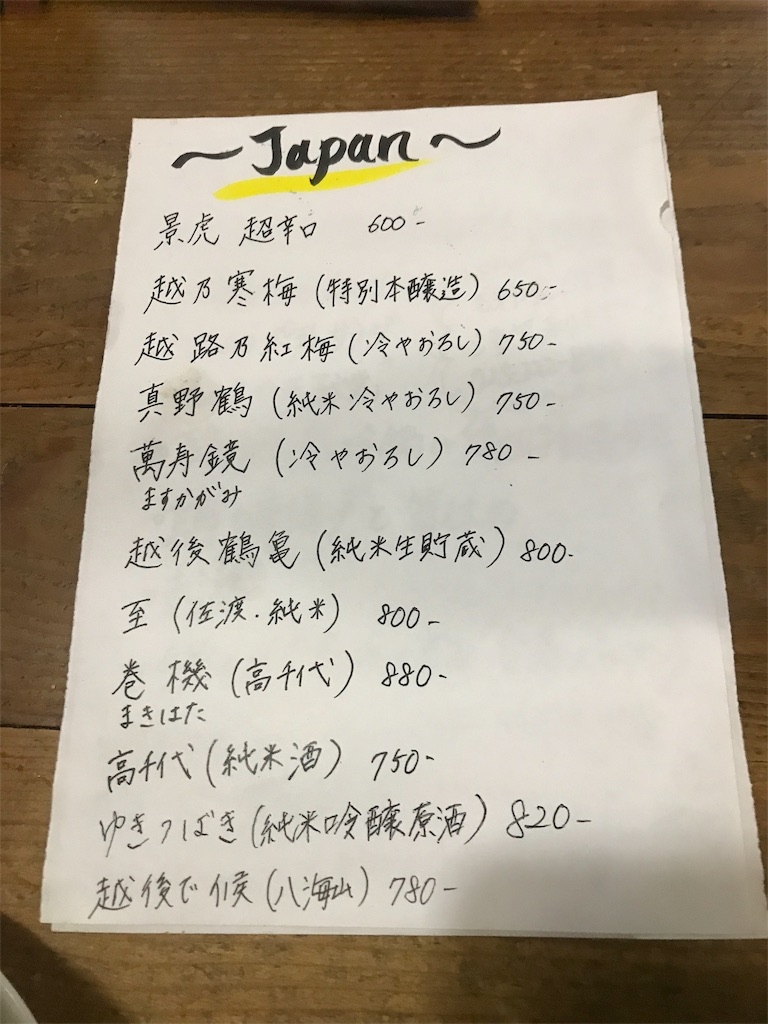 f:id:hinako_ys:20181130225945j:image