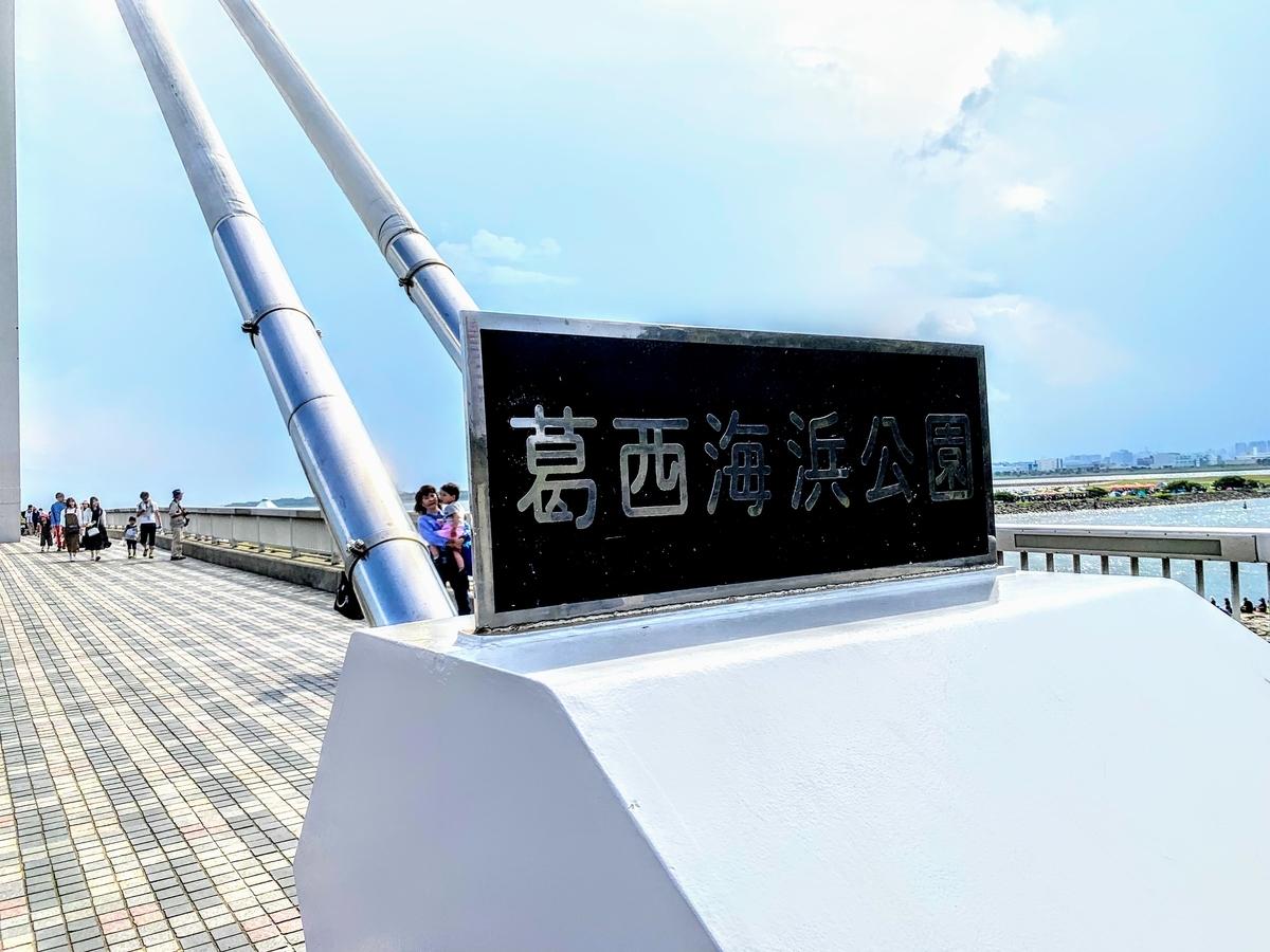 葛西海浜公園(葛西臨海公園の奥)