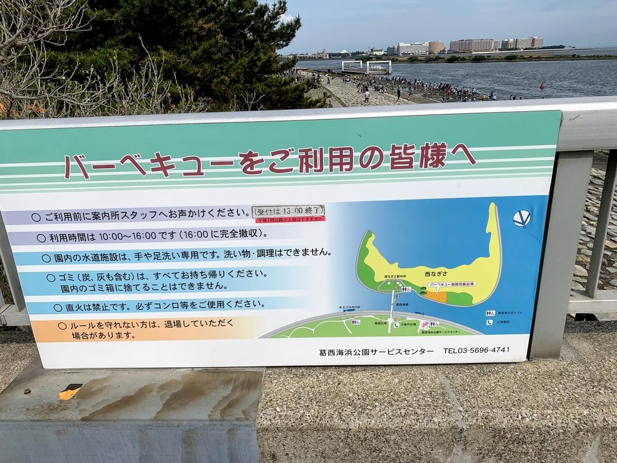 葛西海浜公園のバーベキュー注意事項