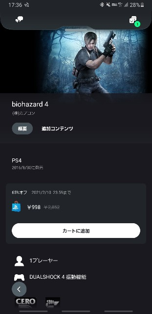 f:id:hinanogotoku:20210201073644j:image
