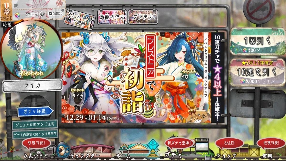 f:id:hinata-nagare:20201230002026j:plain