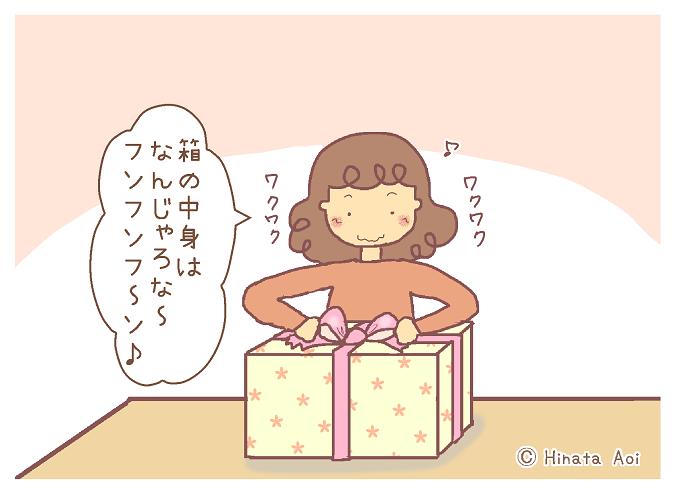 f:id:hinataaoi:present