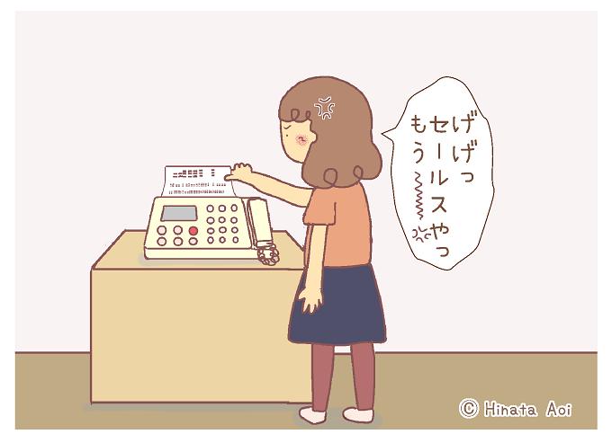 f:id:hinataaoi:sales fax
