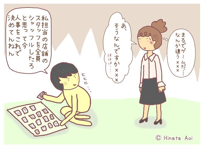 f:id:hinataaoi:piece