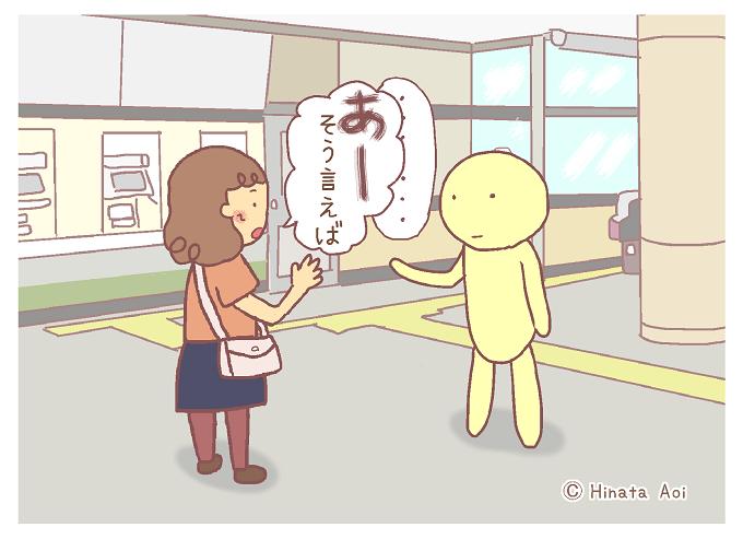 f:id:hinataaoi:wakaregiwa