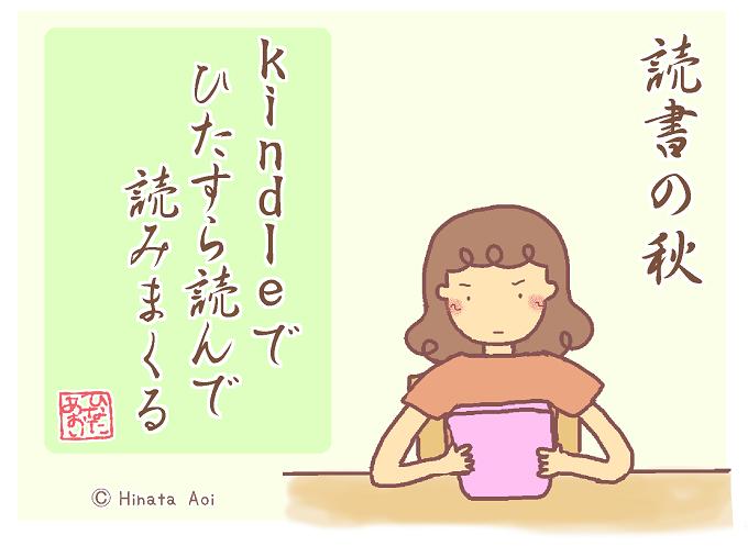 f:id:hinataaoi:kindle unlimited