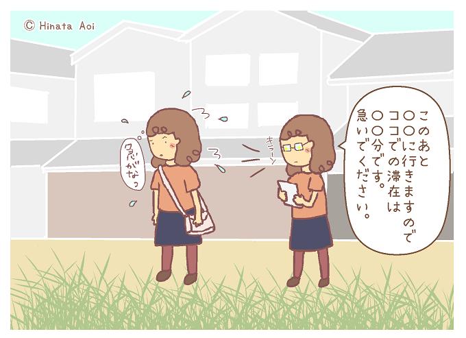 f:id:hinataaoi:traveling alone