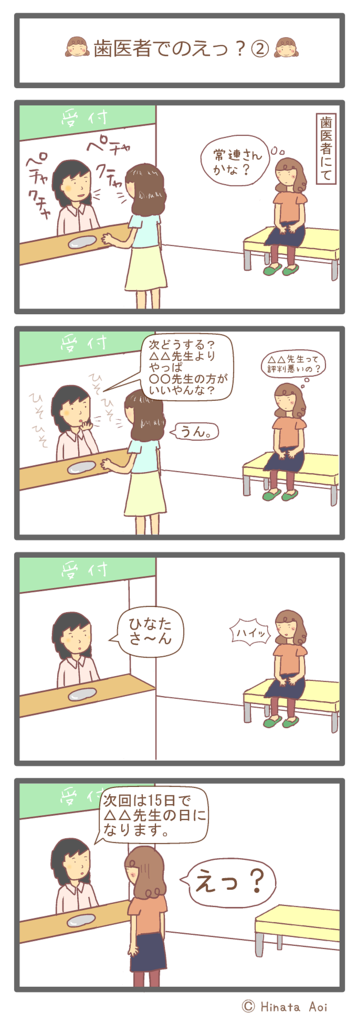 f:id:hinataaoi:dental clinic episode2