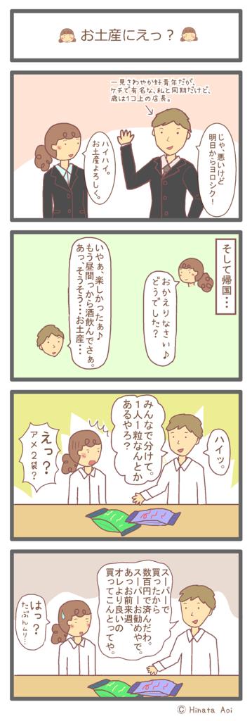 f:id:hinataaoi:souvenir episode