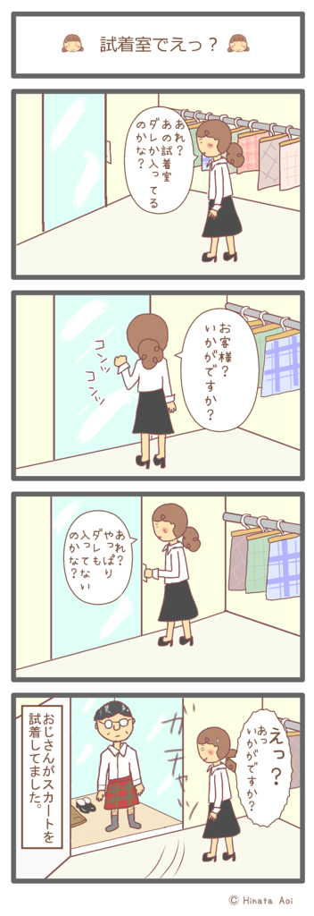 f:id:hinataaoi:fitting room episode