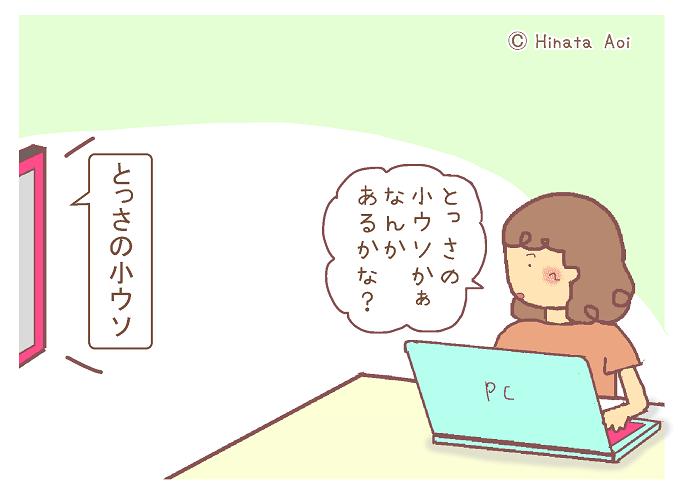 f:id:hinataaoi:white lie