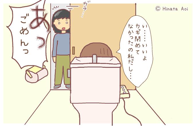 f:id:hinataaoi:restroom