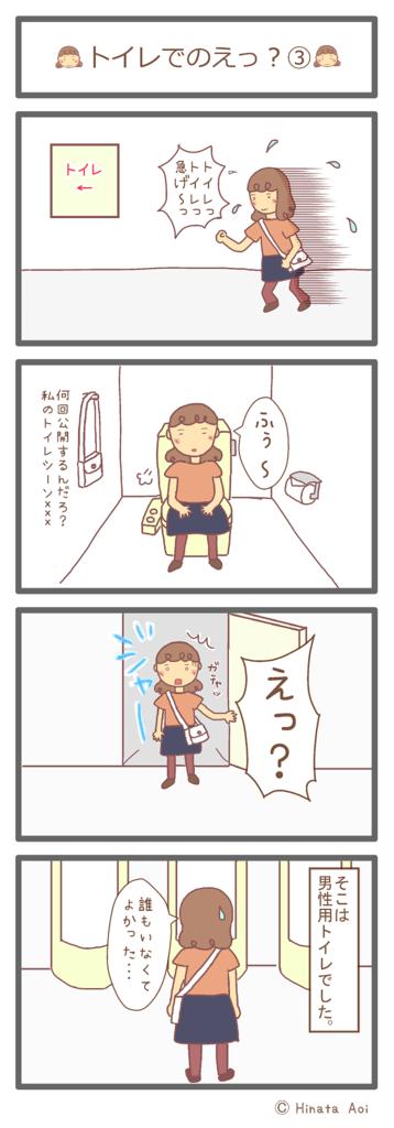 f:id:hinataaoi:restroom episode3