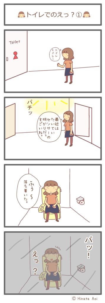 f:id:hinataaoi:restroom episode1