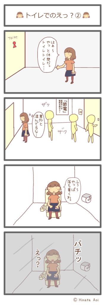 f:id:hinataaoi:restroom episode2