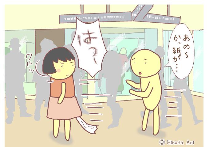 f:id:hinataaoi:restroom5