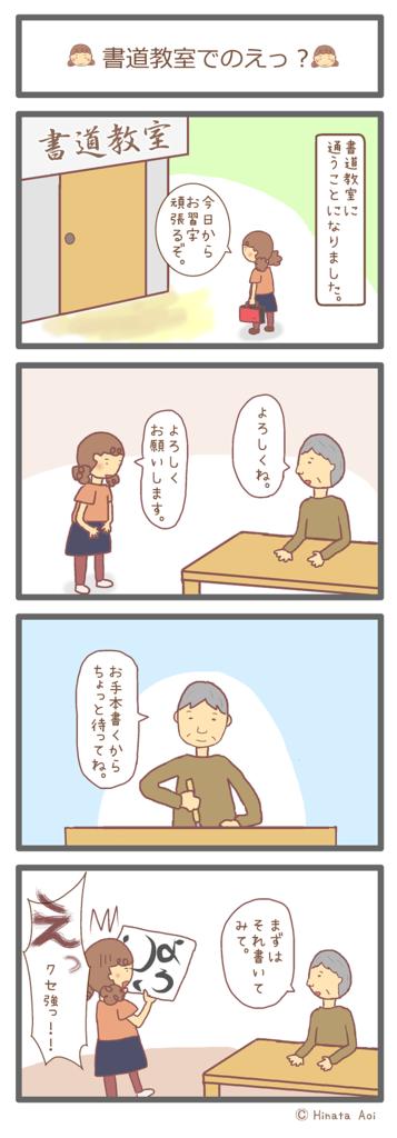 f:id:hinataaoi:calligraphy episode