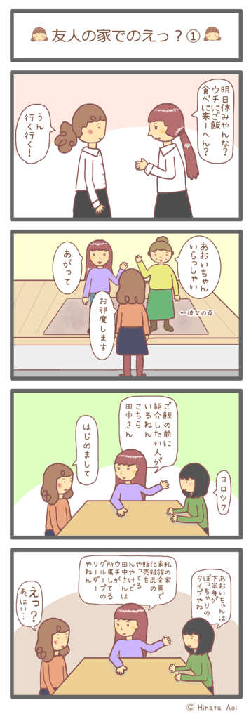 f:id:hinataaoi:episode1 at a friend's house