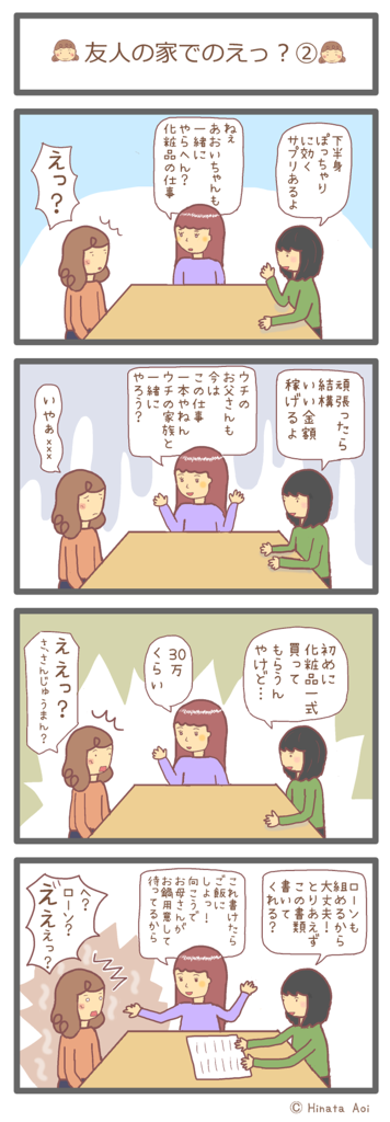 f:id:hinataaoi:episode2 at a friend's house