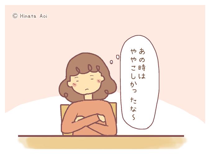f:id:hinataaoi:office romance
