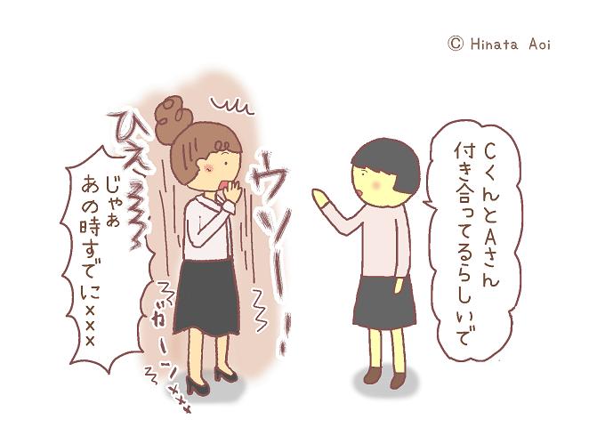 f:id:hinataaoi:office romance 3