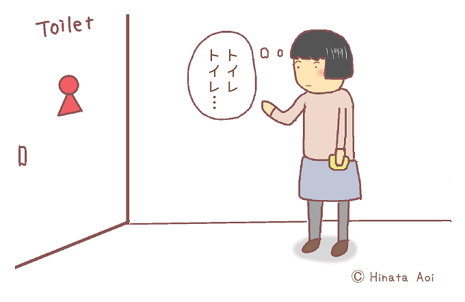 f:id:hinataaoi:restroom 2