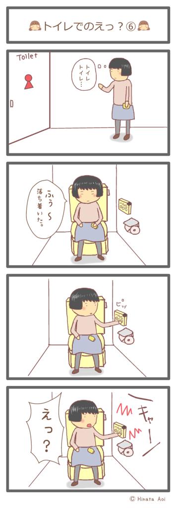 f:id:hinataaoi:restroom episode 6