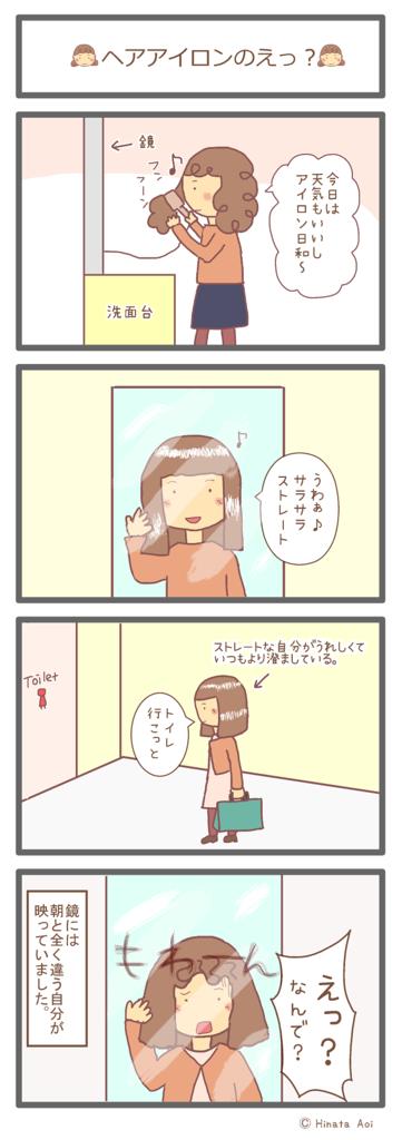 f:id:hinataaoi:Straightening iron 2