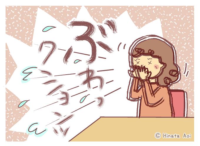 f:id:hinataaoi:sneeze