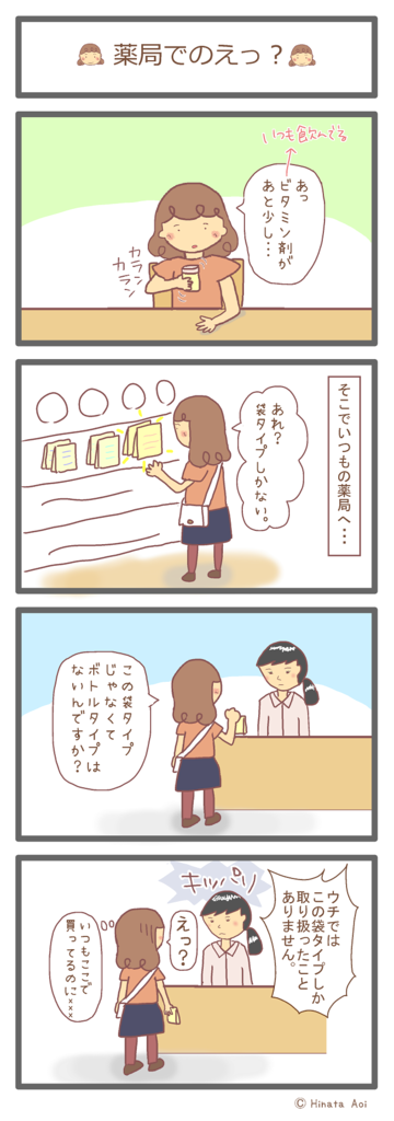 f:id:hinataaoi:episode at a drugstore