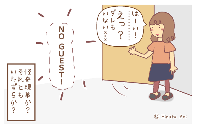 f:id:hinataaoi: mistake
