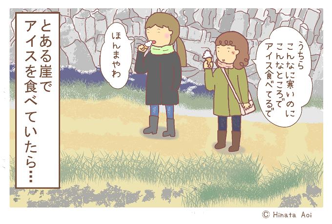 f:id:hinataaoi:cliff