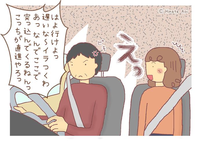 f:id:hinataaoi:driving