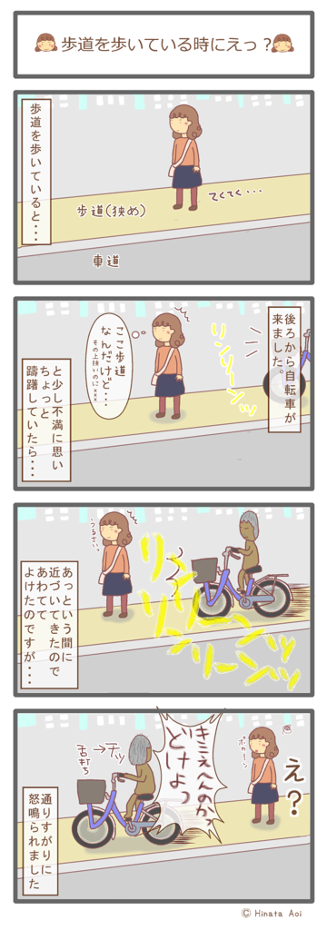 f:id:hinataaoi:bicycle episode