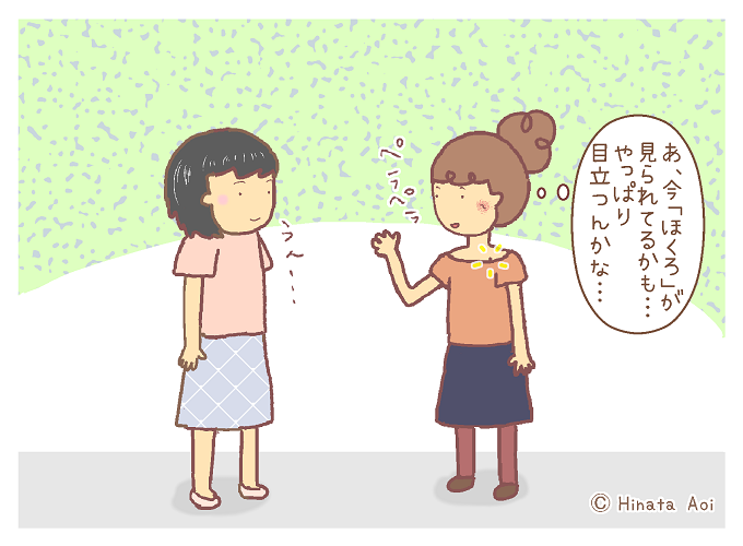 f:id:hinataaoi:Inferiority complex 1