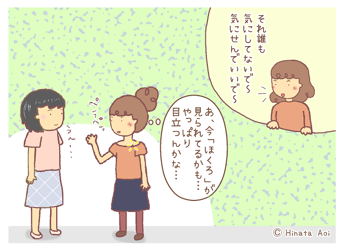 f:id:hinataaoi:Inferiority complex 2