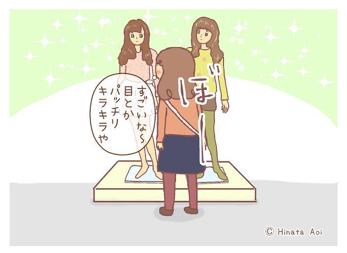 f:id:hinataaoi:mannequins