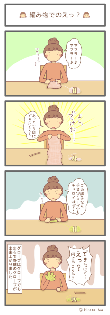 f:id:hinataaoi:knitting episode