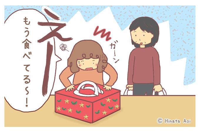 f:id:hinataaoi:Memories of Christmas