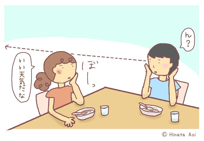f:id:hinataaoi:Cafeteria 1