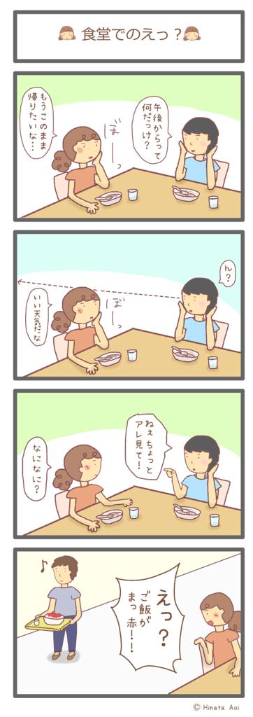 f:id:hinataaoi:Cafeteria 2