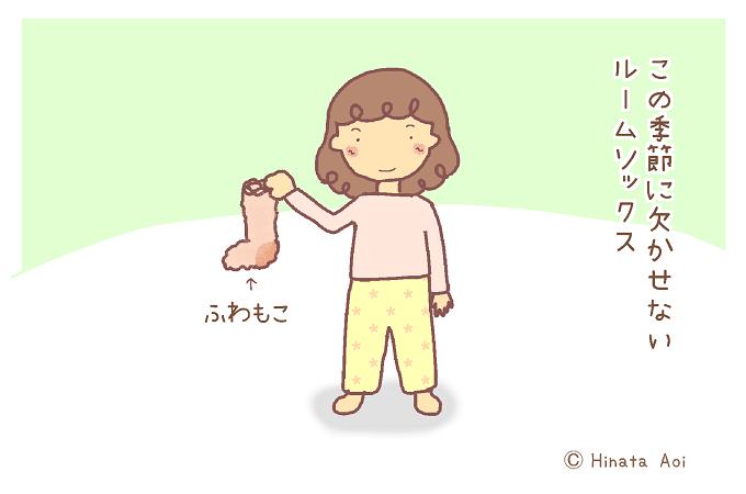 f:id:hinataaoi:socks 1