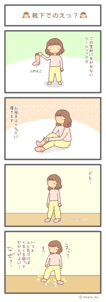 f:id:hinataaoi:socks 2