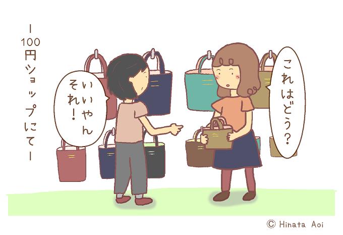 f:id:hinataaoi:100 Yen shop 1