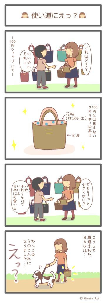 f:id:hinataaoi:100 Yen shop 2