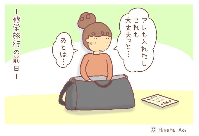 f:id:hinataaoi:School excursion