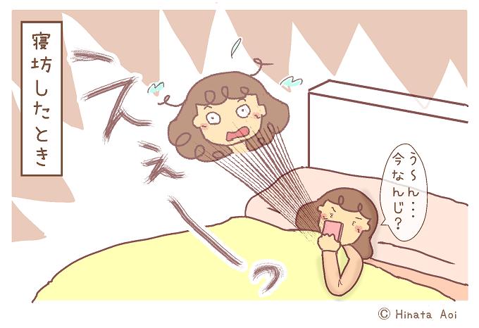 f:id:hinataaoi:oversleep 1