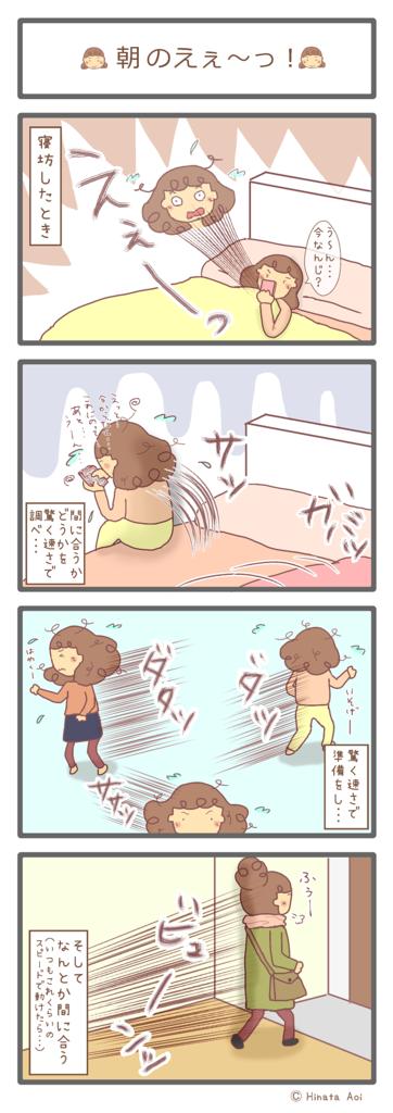 f:id:hinataaoi:oversleep 2